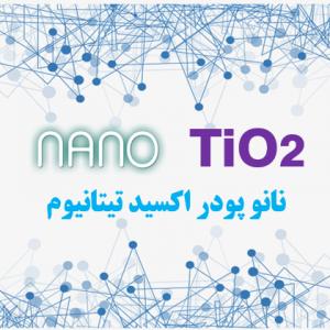 نانو اکسید تیتانیوم(TiO2) اشل صنعتی (خلوص : 99.9%)