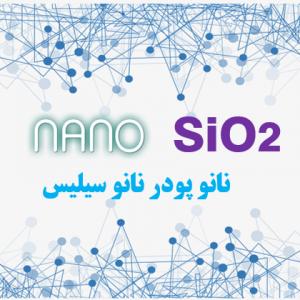نانو سیلیس(SiO2) در اشل صنعتی (خلوص 99.9%)