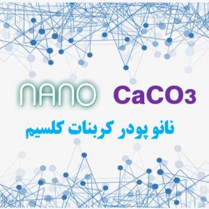 نانو کربنات کلسیم(CaCO3) در مقیاس صنعتی خلوص 99.9%