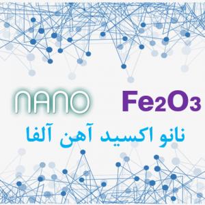 نانو اکسید آهن آلفا در مقایس صنعتی (α-Fe2o3)