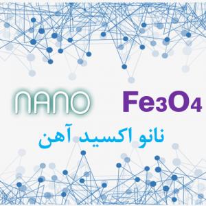 نانو اکسید آهن(Fe3O4) در اشل صنعتی خلوص : 99.9%