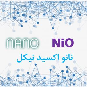 نانو اکسید نیکل(NiO) در مقیاس صنعتی خلوص 99.9%